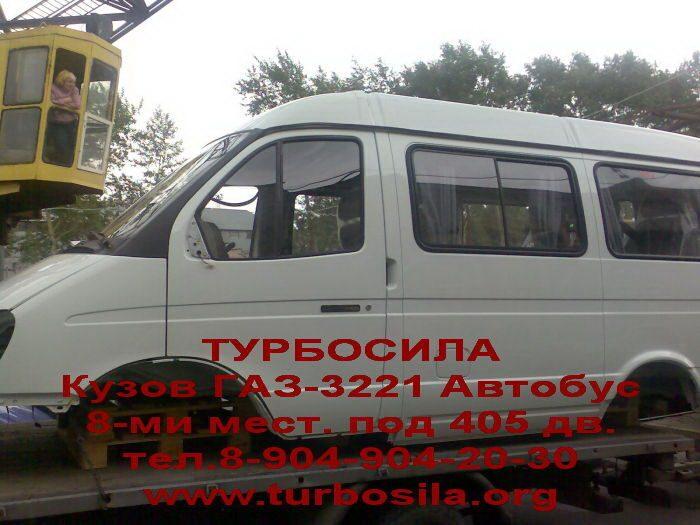 """Кузов ГАЗ-3221 """"ГАЗель"""""""